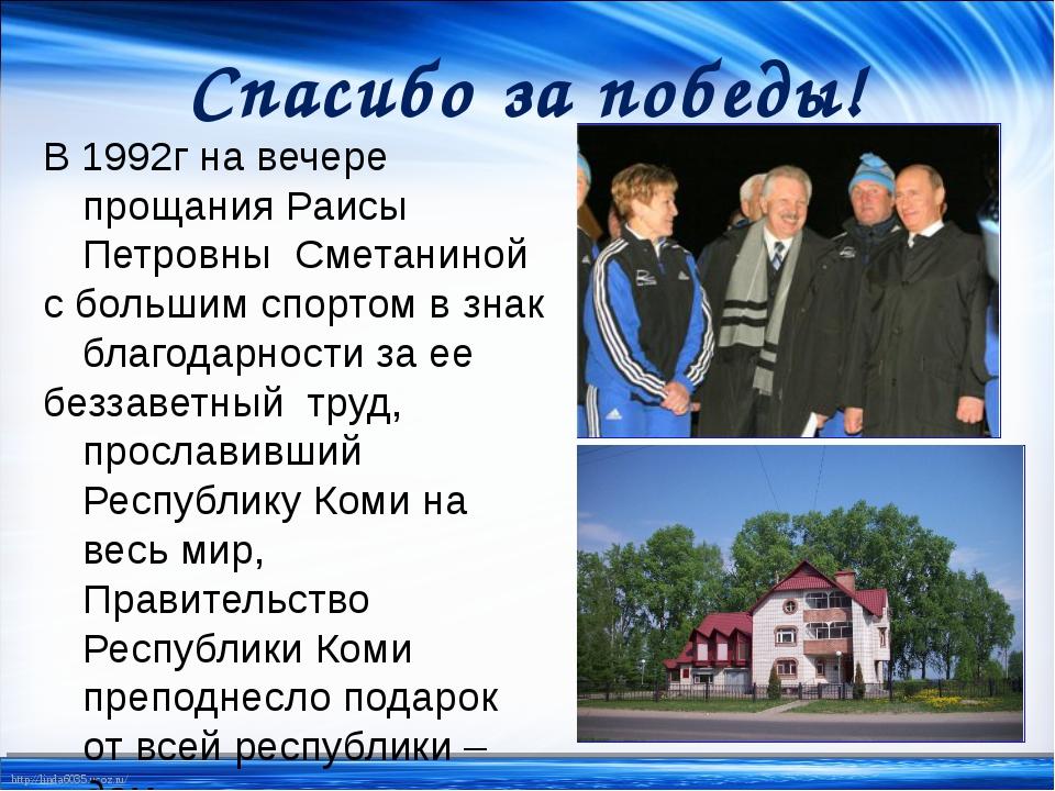 Спасибо за победы! В 1992г на вечере прощания Раисы Петровны Сметаниной с бол...