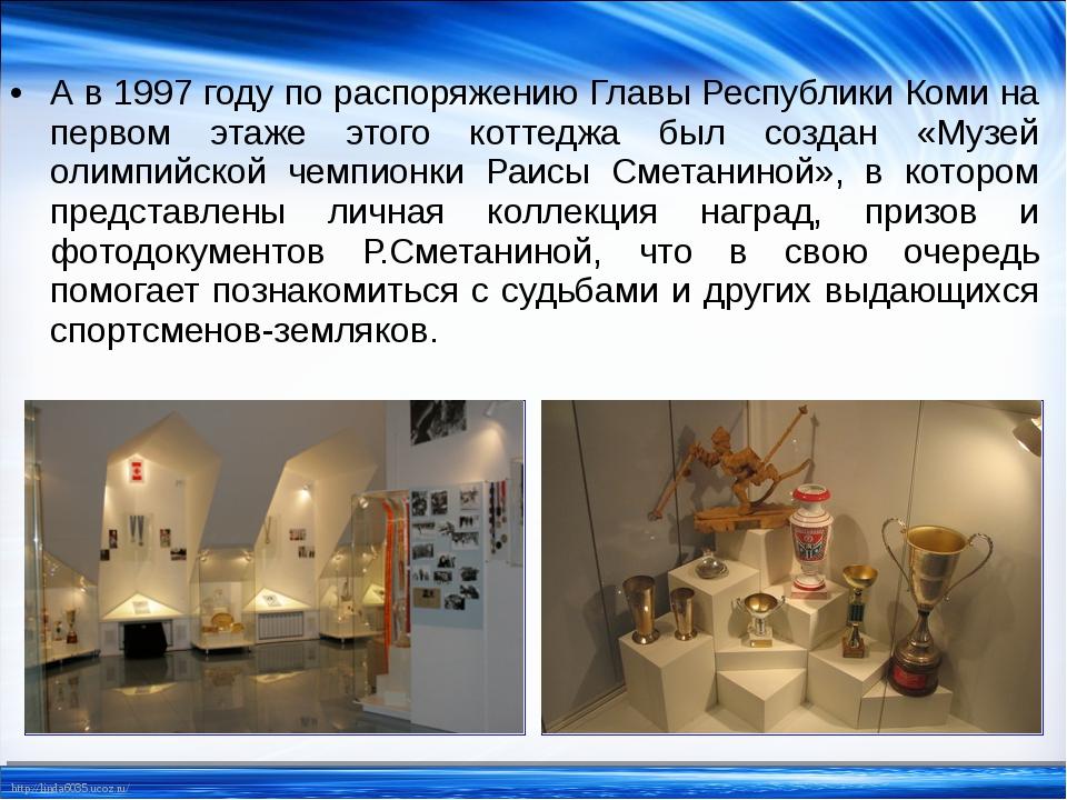 А в 1997 году по распоряжению Главы Республики Коми на первом этаже этого кот...