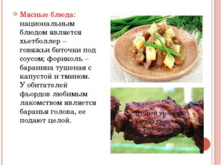 Мясные блюда: национальным блюдом является хьетболлер – говяжьи биточки под