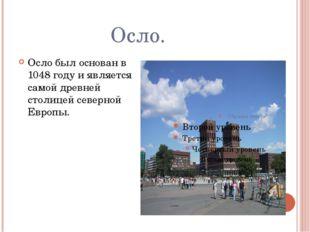 Осло. Осло был основан в 1048 году и является самой древней столицей северно