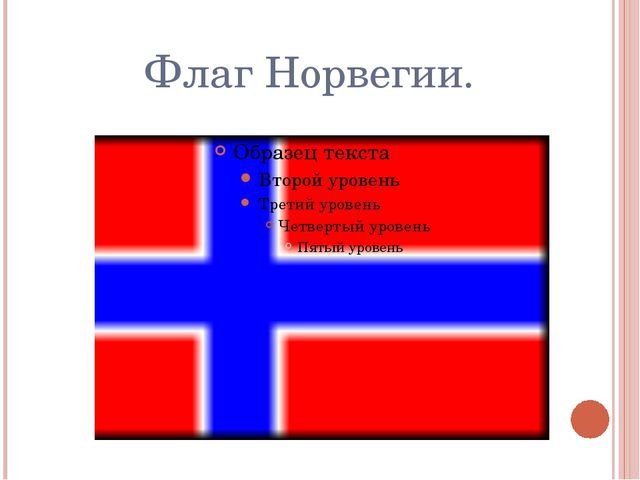Флаг Норвегии.