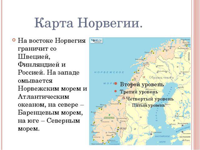 Карта Норвегии. На востоке Норвегия граничит со Швецией, Финляндией и Россие...