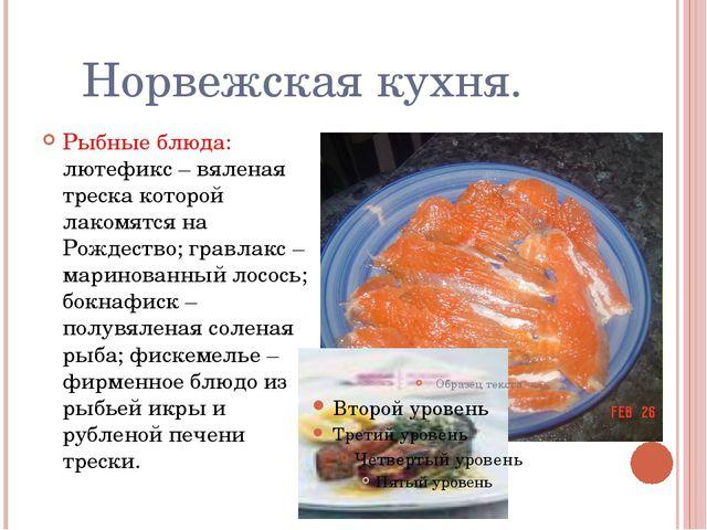 Норвежская кухня. Рыбные блюда: лютефикс – вяленая треска которой лакомятся...