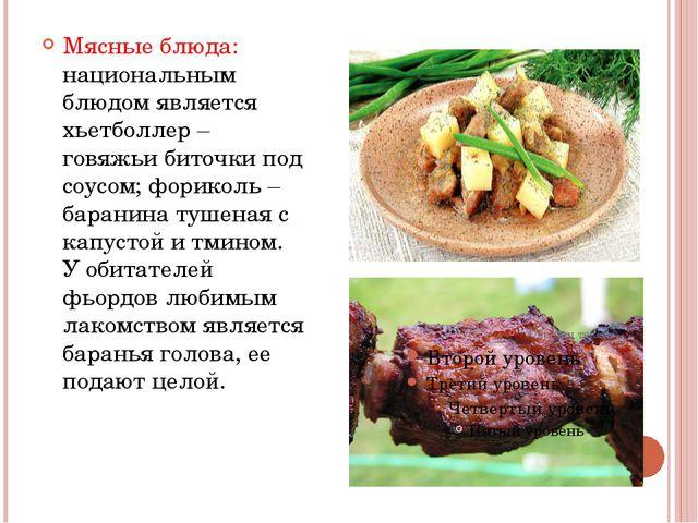 Мясные блюда: национальным блюдом является хьетболлер – говяжьи биточки под...