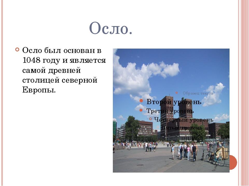 Осло. Осло был основан в 1048 году и является самой древней столицей северно...