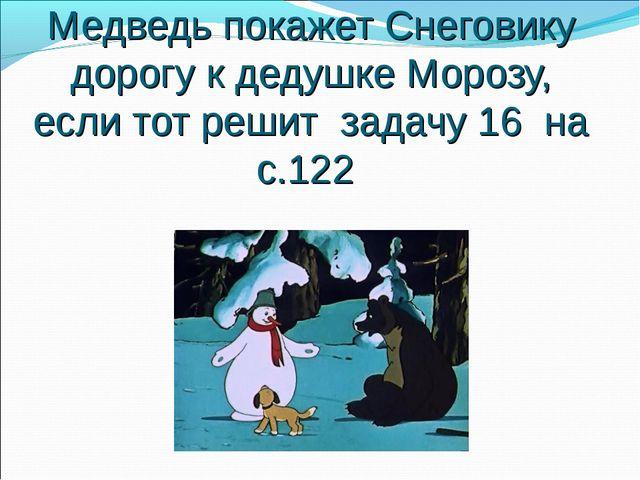 Медведь покажет Снеговику дорогу к дедушке Морозу, если тот решит задачу 16 н...