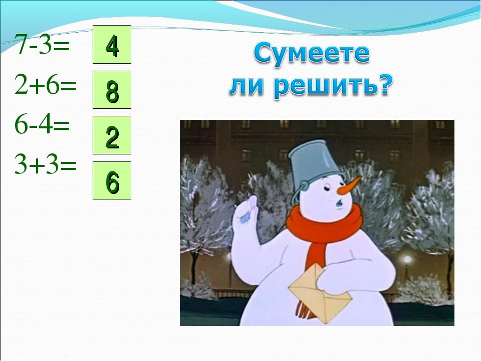 7-3= 2+6= 6-4= 3+3= 4 8 2 6
