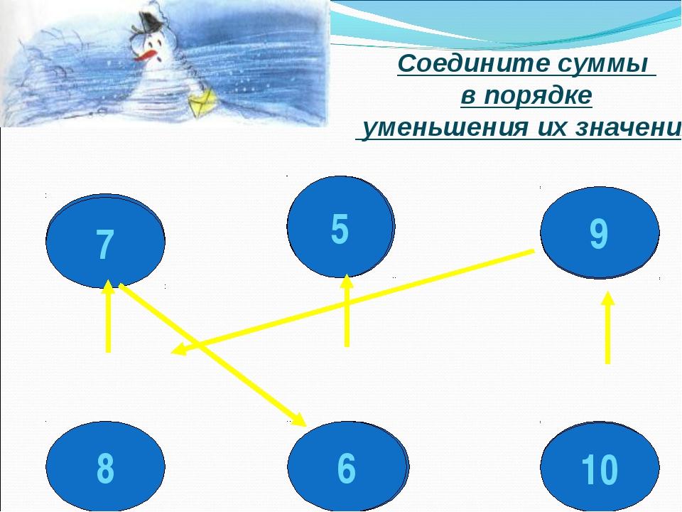 Соедините суммы в порядке уменьшения их значения 1 + 5 9 + 1 3 + 4 4 + 4 0 +...
