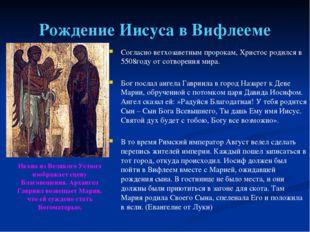 Рождение Иисуса в Вифлееме Согласно ветхозаветным пророкам, Христос родился в