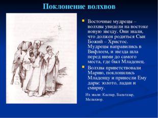 Поклонение волхвов Восточные мудрецы – волхвы увидели на востоке новую звезду