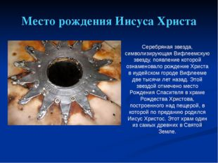Место рождения Иисуса Христа Серебряная звезда, символизирующая Вифлеемскую з
