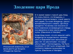 Злодеяние царя Ирода В то время правил страной царь Ирод. Он очень боялся, чт