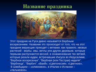 Название праздника Этот праздник на Руси давно называется Вербным воскресение