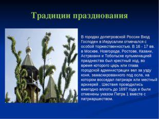 Традиции празднования В городах допетровской России Вход Господен в Иерусалим