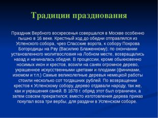 Традиции празднования Праздник Вербного воскресенья совершался в Москве особе