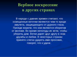 Вербное воскресение в других странах В народе с давних времен считают, что ос