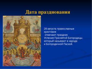 Дата празднования 28 августа православные христиане отмечают праздник Успения