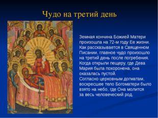 Чудо на третий день Земная кончина Божией Матери произошла на 72-м году Ее жи
