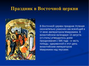 Праздник в Восточной церкви В Восточной Церкви праздник Успения окончательно