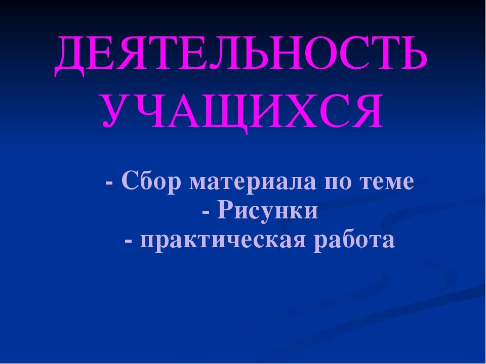 - Сбор материала по теме - Рисунки - практическая работа ДЕЯТЕЛЬНОСТЬ УЧАЩИХСЯ