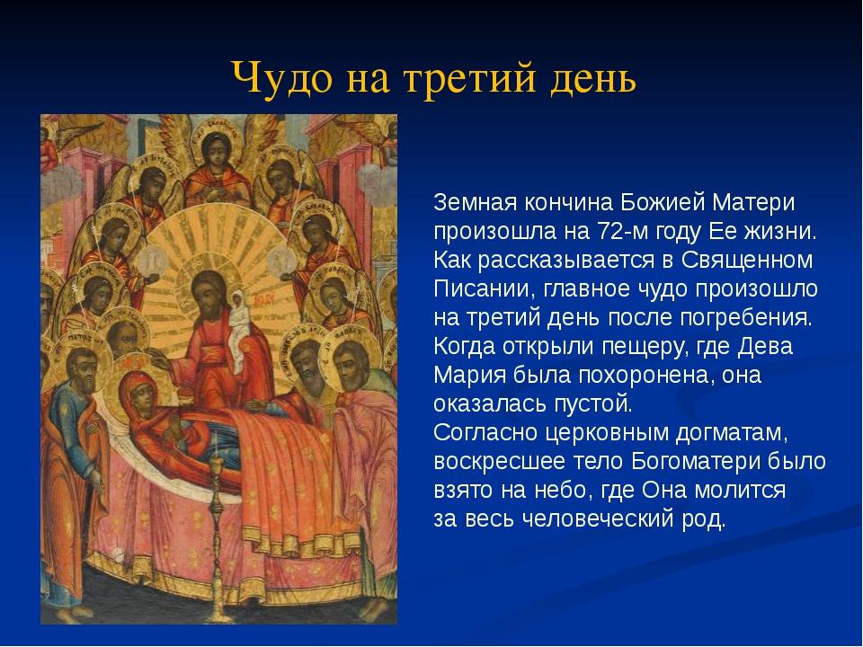 Чудо на третий день Земная кончина Божией Матери произошла на 72-м году Ее жи...