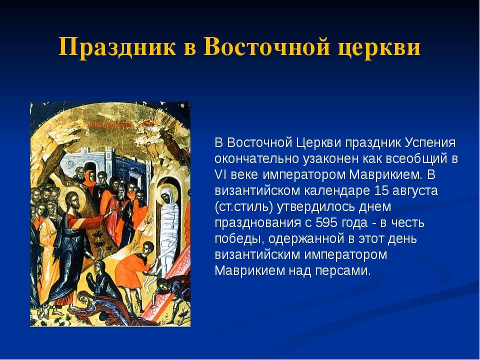 Праздник в Восточной церкви В Восточной Церкви праздник Успения окончательно...