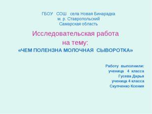 ГБОУ СОШ села Новая Бинарадка м. р. Ставропольский Самарская область Исследов