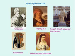 Лиций-Юний-Модерат Колумелла Клеопатра Парацельс. императрица Элизабет Гиппок