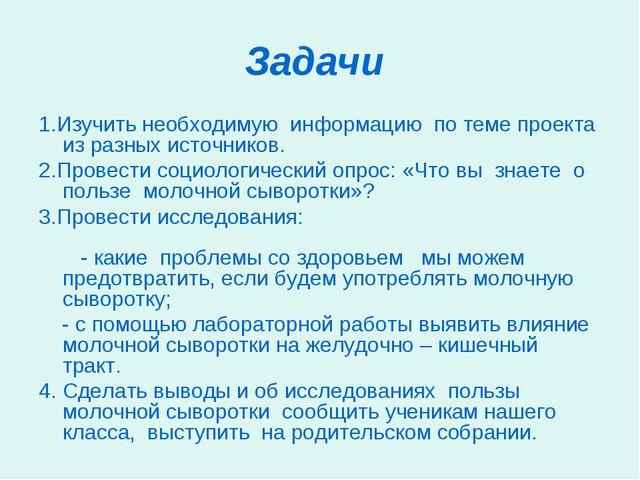 Задачи 1.Изучить необходимую информацию по теме проекта из разных источников....
