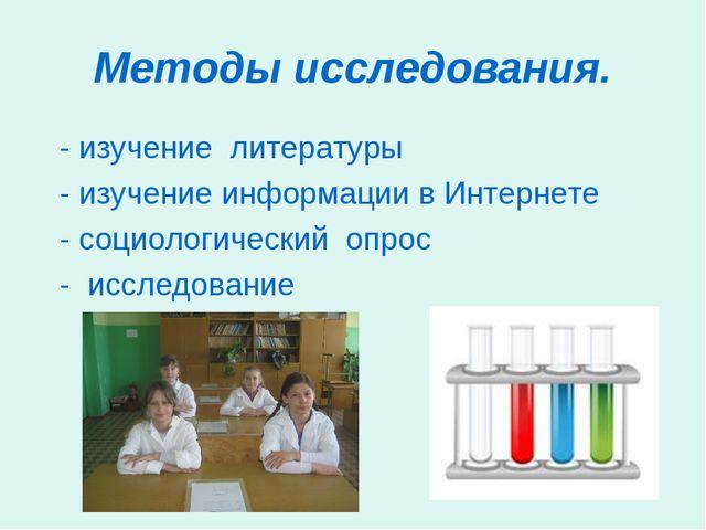 Методы исследования. - изучение литературы - изучение информации в Интернете...