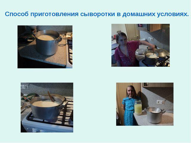 Способ приготовления сыворотки в домашних условиях.