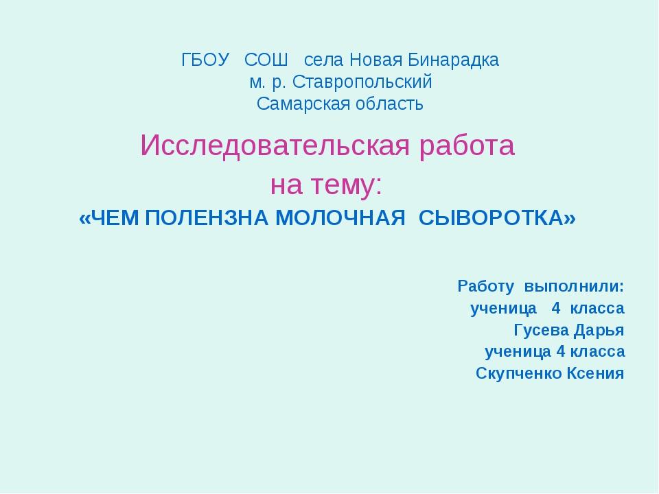 ГБОУ СОШ села Новая Бинарадка м. р. Ставропольский Самарская область Исследов...
