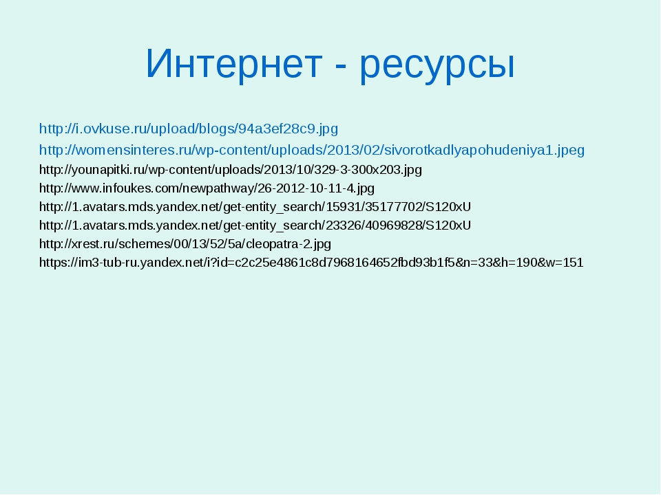 Интернет - ресурсы http://i.ovkuse.ru/upload/blogs/94a3ef28c9.jpg http://wome...