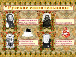 КРИВОПОЛЕНОВА Марья Дмитриевна. ФЕДО́СОВА Ирина Андреевна КОРОЛЬКОВА Анна Ник