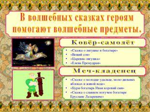 «Сказка о лягушке и богатыре» «Вещий сон» «Царевна-лягушка» «Елена Премудрая»