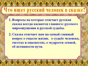Вопросы на которые отвечает русская сказка всегда касаются главного: русского