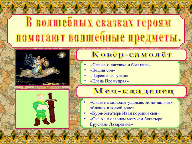 «Сказка о лягушке и богатыре» «Вещий сон» «Царевна-лягушка» «Елена Премудрая»...