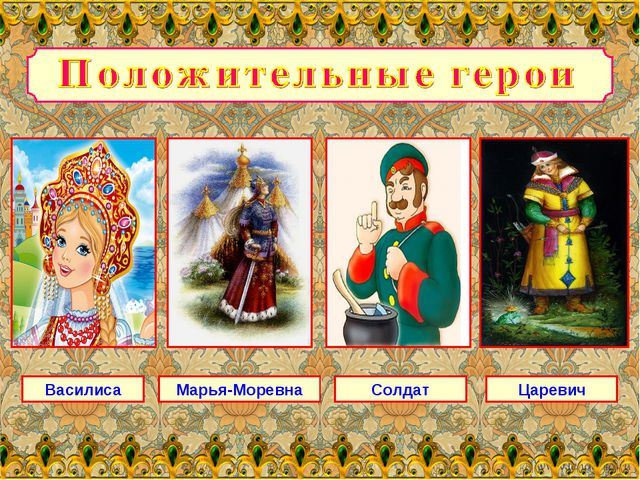Марья-Моревна Василиса Царевич Солдат