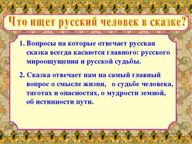 Вопросы на которые отвечает русская сказка всегда касаются главного: русского...