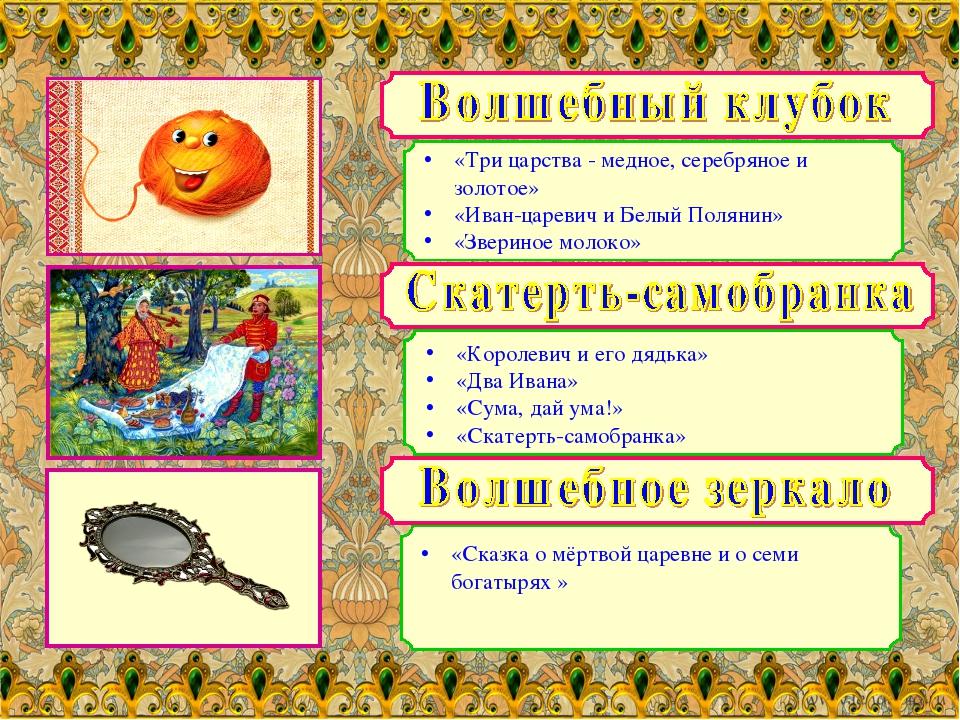 «Три царства - медное, серебряное и золотое» «Иван-царевич и Белый Полянин» «...