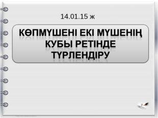 14.01.15 ж