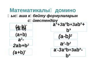 Математикалық домино Қысқаша көбейту формулаларын сәйкестендіру (а-b)³ a³-3a²