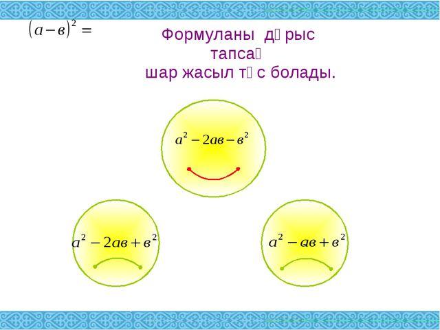 - Формуланы дұрыс тапсаң шар жасыл түс болады.