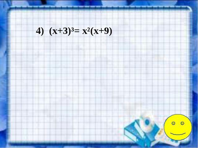 4) (x+3)³= x²(x+9)