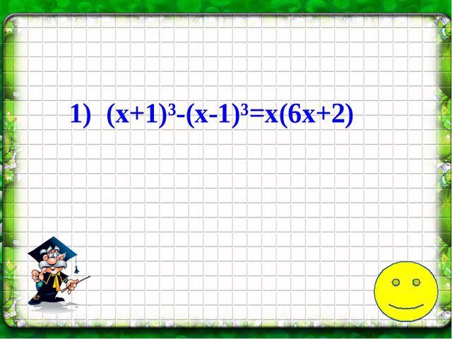 1) (х+1)³-(х-1)³=х(6х+2)