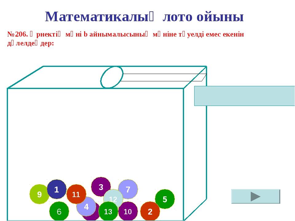 8 3 4 9 11 5 7 10 1 2 12 6 13 Математикалық лото ойыны №206. Өрнектің мәні b...