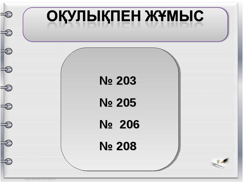 № 203 № 205 № 206 № 208