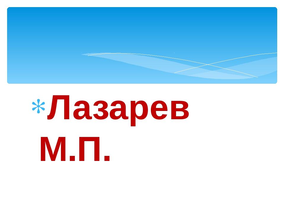 Лазарев М.П.