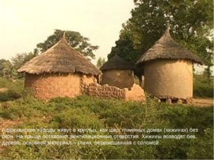Африканские народы живут в круглых, как шар, глиняных домах (хижинах) без око