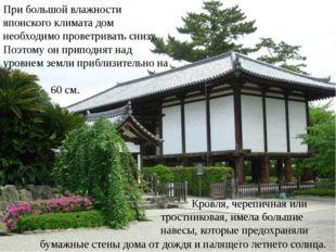 При большой влажности японского климата дом необходимо проветривать снизу. По